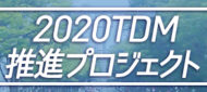 banner_2020tdm_v2